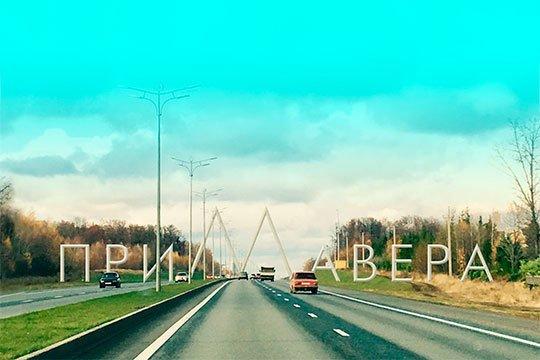 Казанский коттеджный поселок «Примавера» поборется за «Оскар» (Март 2019г.)