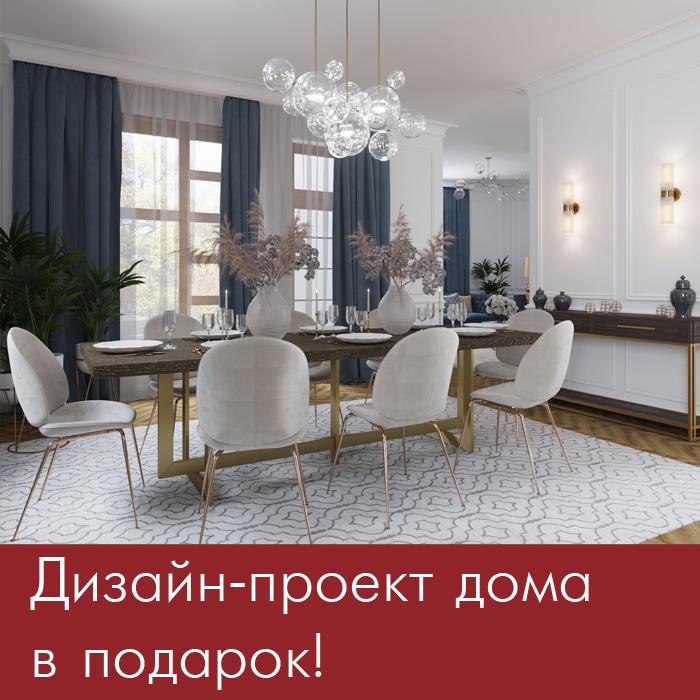 Дизайн-проект для Вашего нового дома!