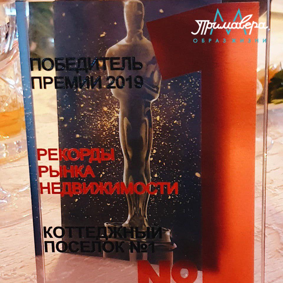 «Примавера» коттеджный поселок №1 в России по итогам престижной премии (Июнь 2019г.)