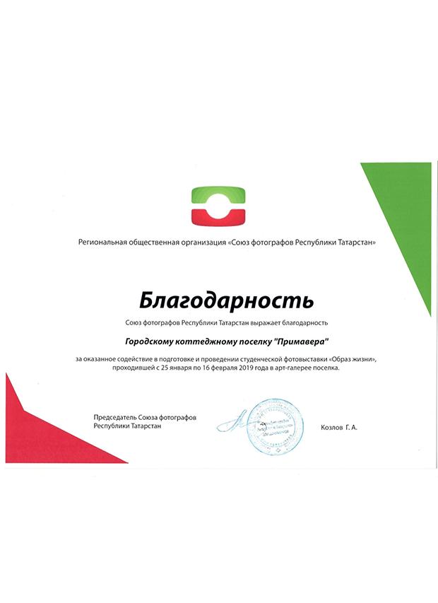Союз фотографов Республики Татарстан