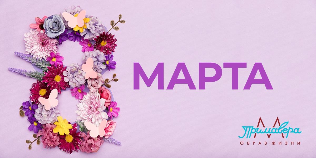 Поздравляем вас с Международным женским днём 8 марта!